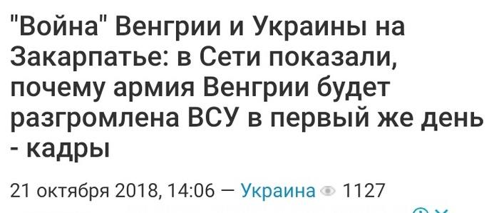 Ска, что они там курят Украина, Венгрия, Закорпатье, Политика, Война, ВСУ, Что они там курят, Оккупация, Видео