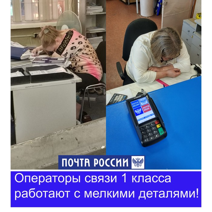 Почта России не дремлет...
