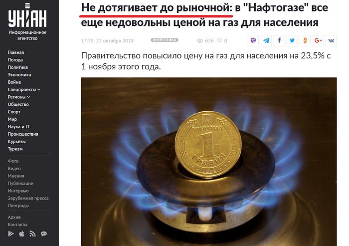Поговаривают, что всё равно ещё не рыночная. СУГС!!! Украина, Политика, Экономика, Майдан, УкроСМИ, 404, Скриншот, Газ