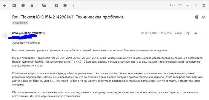 Украденный каршеринг и мешок потенциальных проблем Яндекс драйв, Воровство, Оберег, Яндекс, Пиво, Авто, Аренда