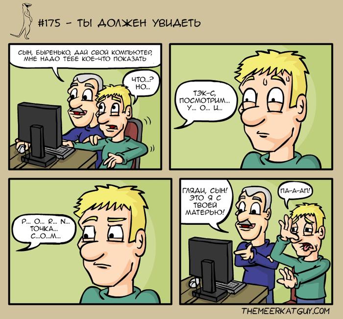 Ты должен это увидеть Комиксы, Компьютер, Порно, Родители и дети, Themeerkatguy