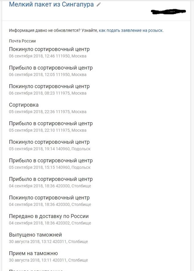 Окончание истории с украденым на почте телефоном Почта России, Воровство, Посылка из китая, Длиннопост