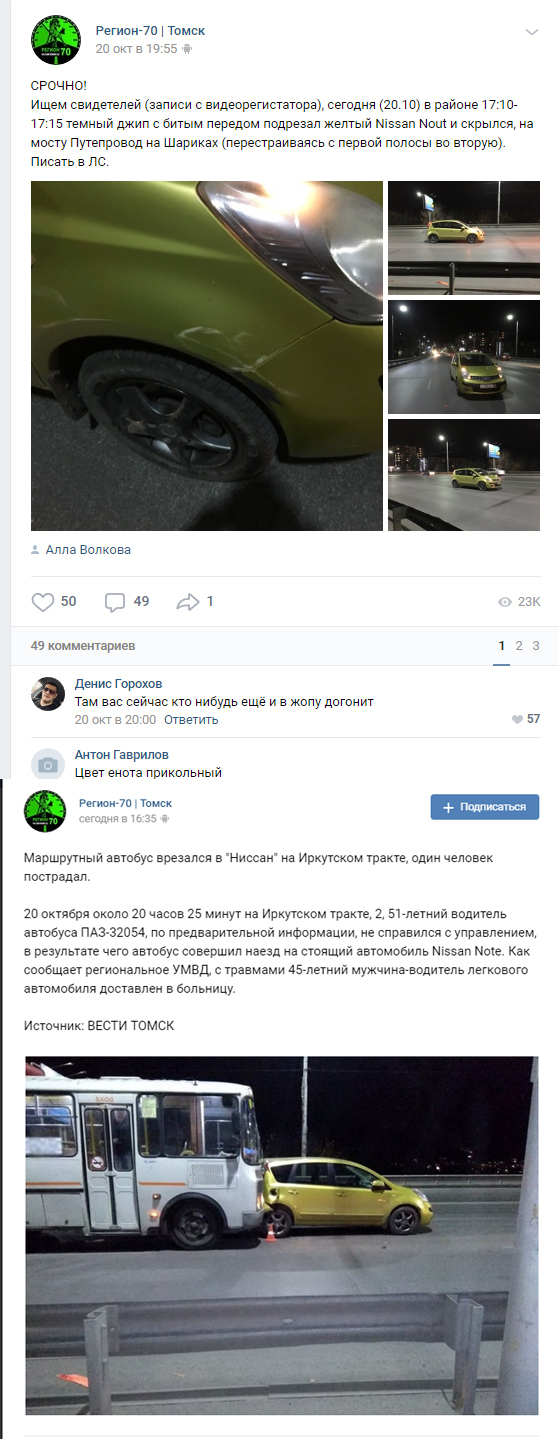 Пророк ДТП, Nissan, Томск, Провидец, ВКонтакте, Комментарии