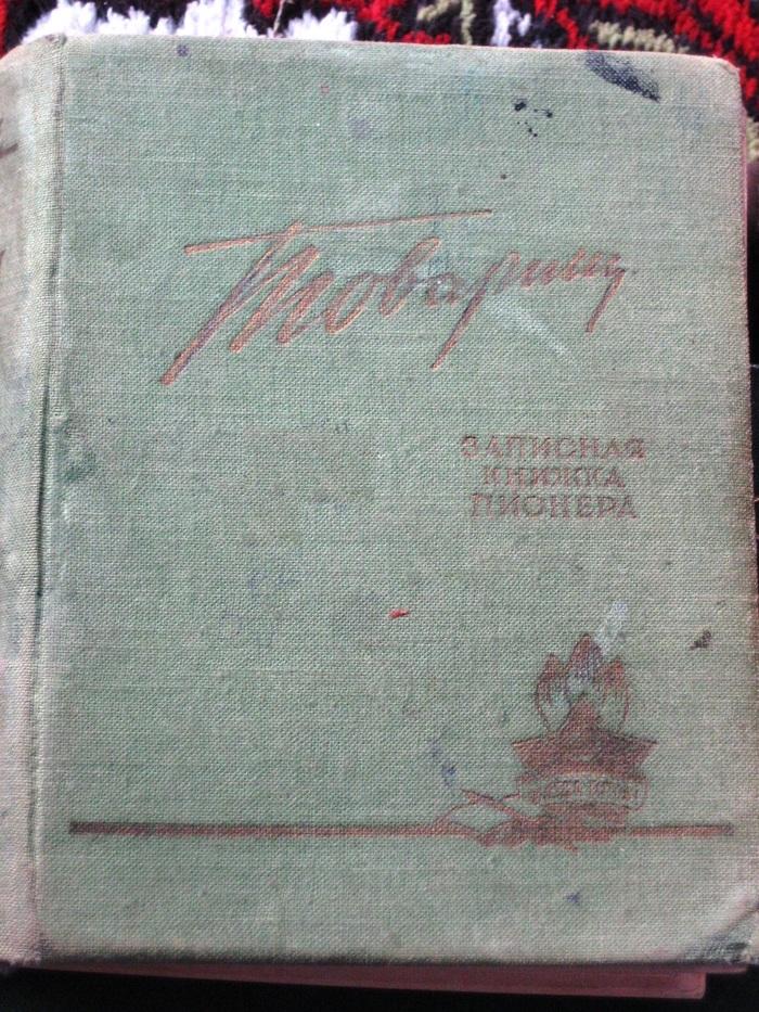 Товарищ Книга из детства, Длиннопост, Старая книга
