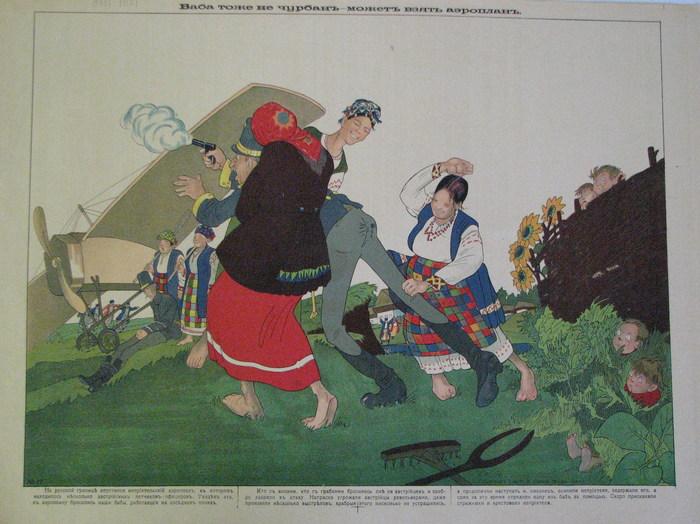 Баба тоже не чурбан — может взять аэроплан! Агитация, Плакат, Российская империя, Баянометр молчит