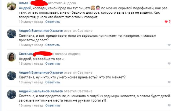 Тем временем, о врачах в ВК... Исследователи форумов, Комментарии, Скриншот, Бред, ВКонтакте, Врачи, Педоистерия
