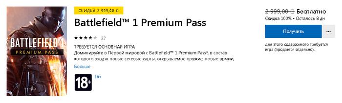 Халява для Battlefield™ ( Premium Pass ) от Microsoft Халява, Battlefield 1, Без рейтинга