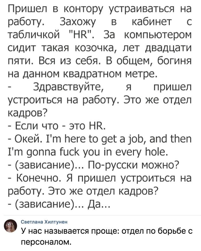 HR такие HR.