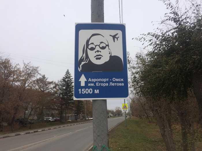 Омичи решили назвать городской аэропорт именем Егора Летова Омск, Новости, Егор Летов