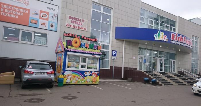 Пончики для инвалидов. Парковка, Места для инвалидов
