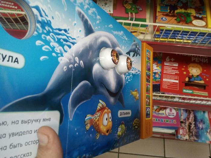 Дельфин, который видел некоторое дерьмо Дельфин, Детские книжки