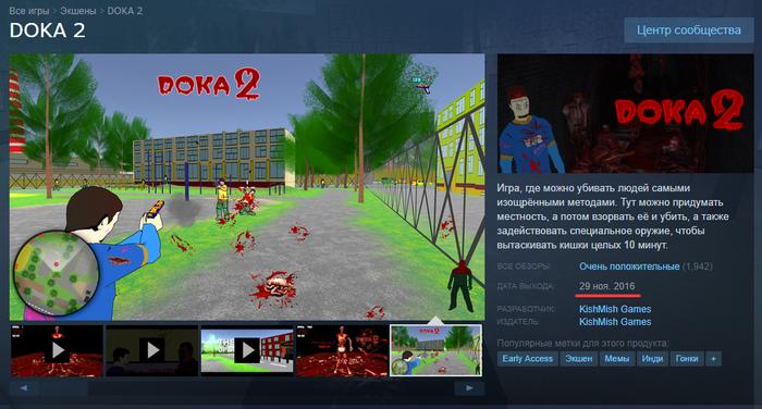 """Когда Doka 2 стала """"несуществующей игрой""""? Игры, Истерия, Журналисты, Идиотизм, Толпа, Без рейтинга, Doka 2"""