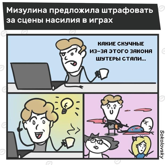 Старые-добрые инициативы от Мизулиной Новости, Игры, Насилие, Комиксы, Сатира, Sokolovsky!