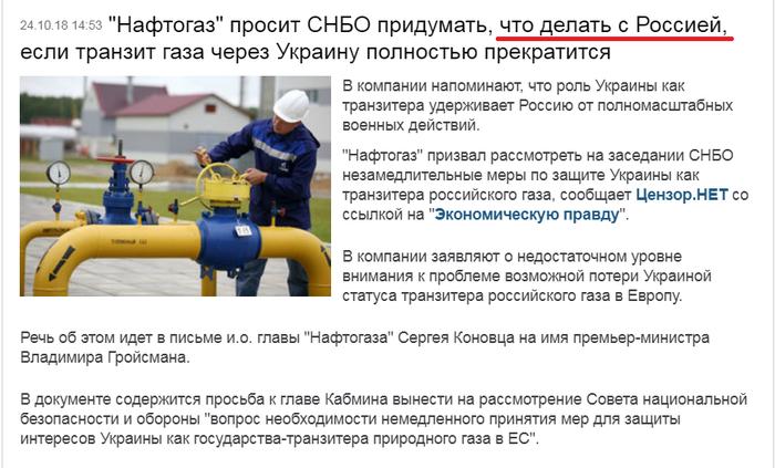 """Стадия """"депрессия"""". Украина, Газ, Экономика, Политика, Стадия, Евромайдан"""