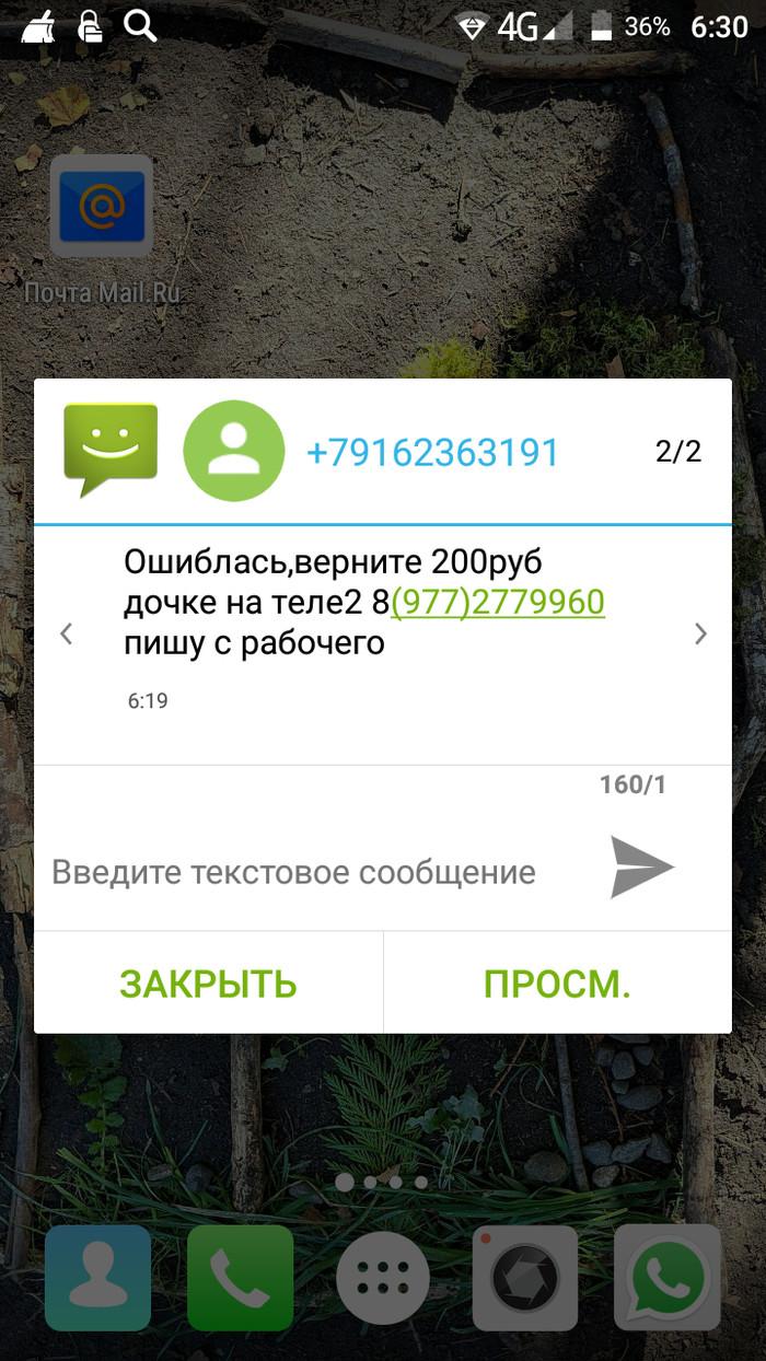 Дешёвый СМС развод. Телефонные мошенники, Развод по смс, Гифка, Длиннопост