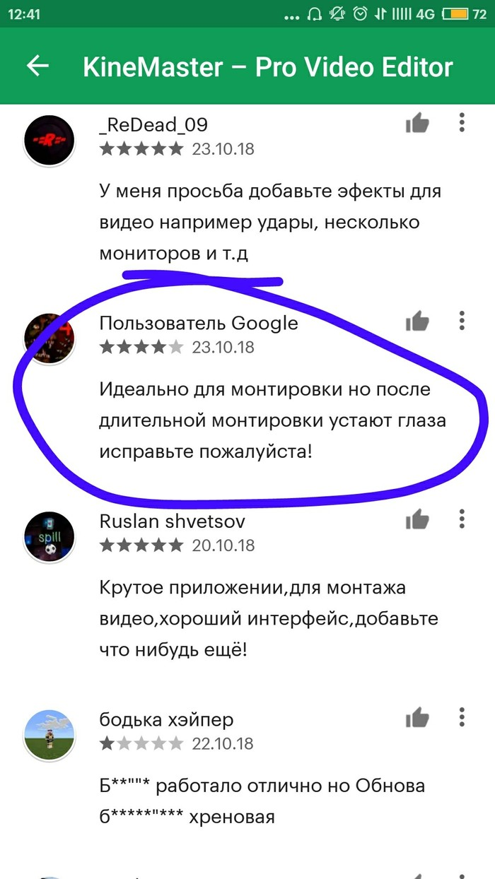 Отзывы в Гугл плей такие неоднозначные...