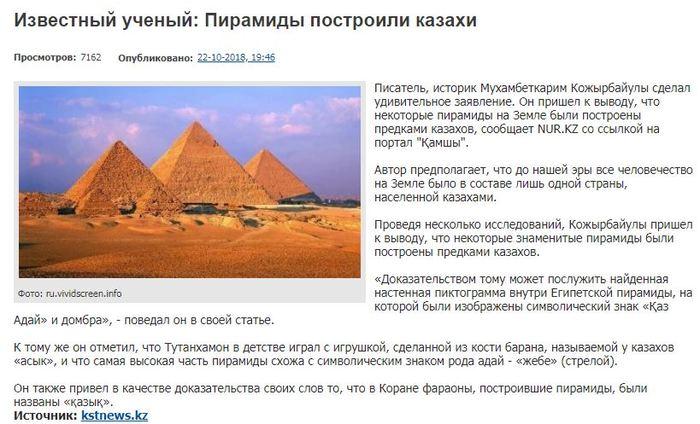 Так чисто поржать! Новости, Казахи, Историк, Мухамбеткарим Кожырбайулы, Египетские пирамиды