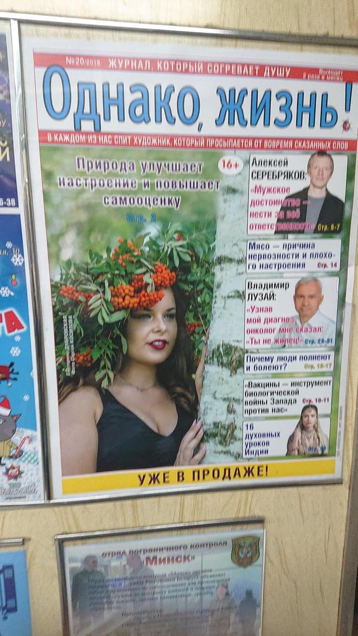 Вот такая вот дичь рекламируется в минском метро.