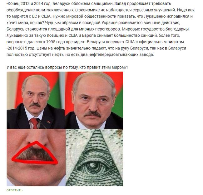 А вы как думали? Белоруссия, Александр Лукашенко, Масоны