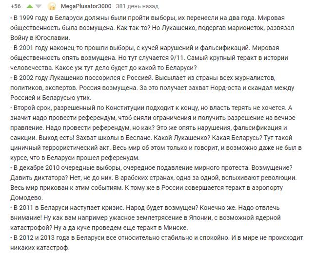 А вы как думали? Белоруссия, Лукашенко, Масоны
