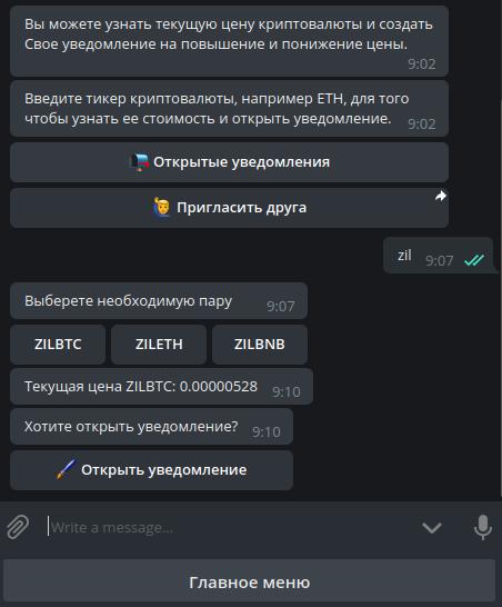 Бот телеграмм криптовалюты торговля на спортивных биржах