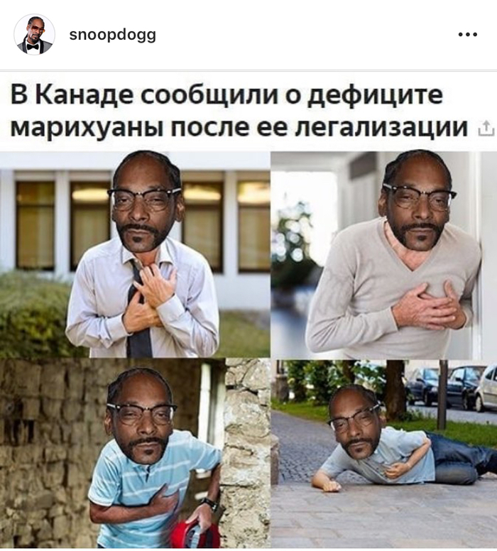 Snoop Dog запостил мем на Русском Канада, Марихуана, Snoop Dogg, Мемы