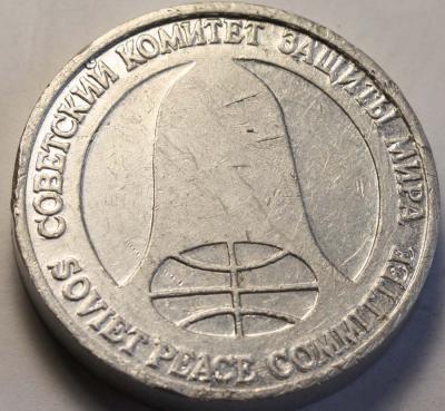 Монета разоружения 1988 года «1 рубль-доллар» Нумизматика, Редкие монеты, Юбилейные монеты, История, Длиннопост, США, СССР, Доллар, Рубль