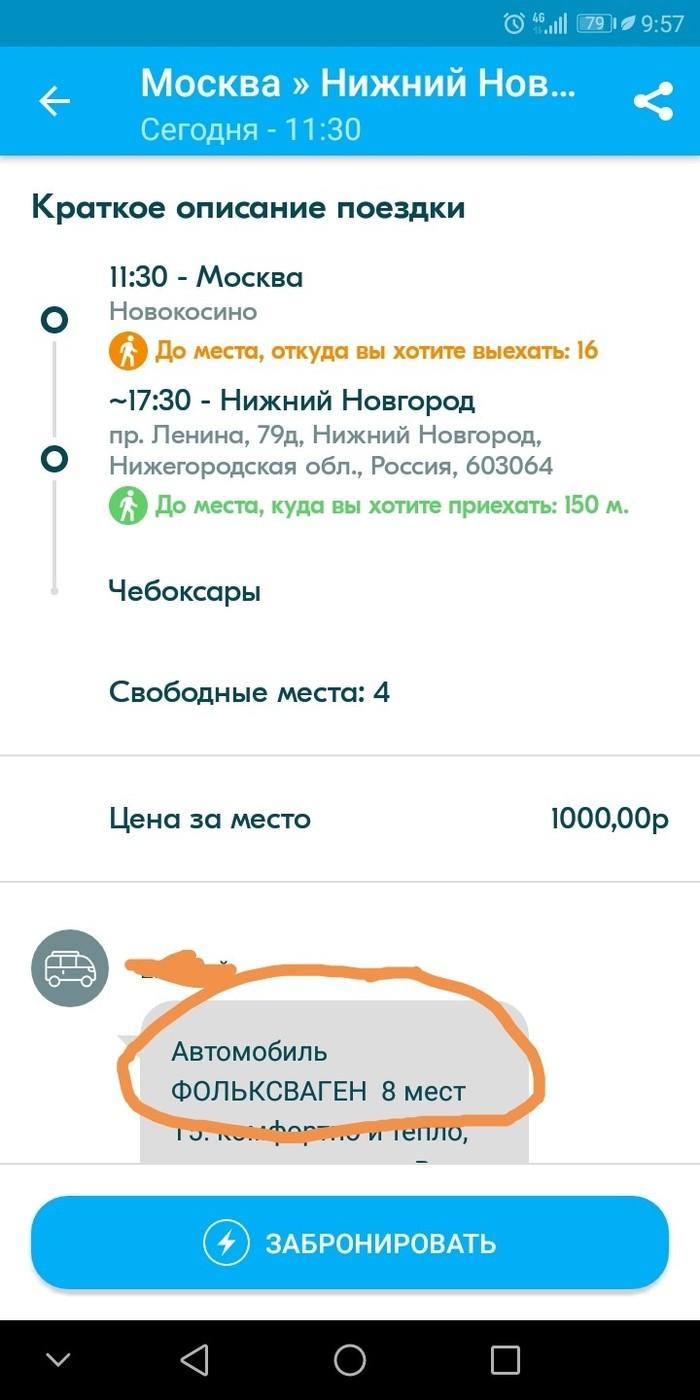 Инструкция для пассажира блаблакар Блаблакар, Длиннопост, Поездка, Пассажиры