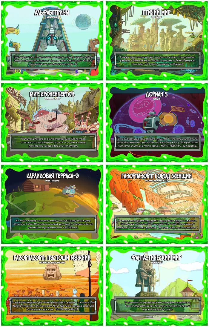"""""""Rick & Morty Munchkin: Портальное безумие!"""" Настольная игра для самостоятельной печати. Рик и морти, Настольные игры, Своими руками, Перевод, Длиннопост, Подарок"""