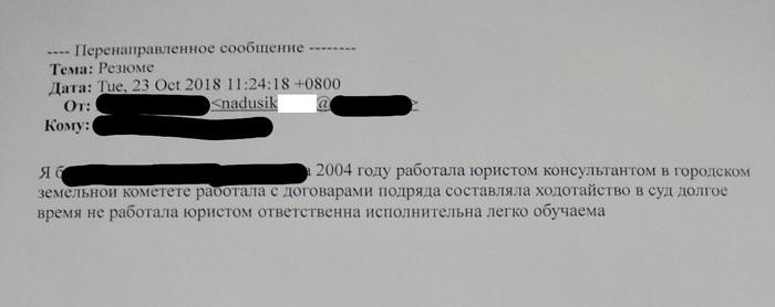 Резюме на должность юрист Юристы, Резюме, Грамотность