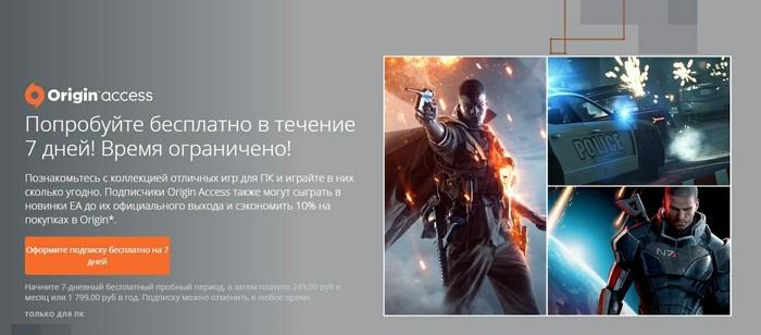 Бесплатные 7 дней Origin Access Халява, Origin, EA games, Origin Access
