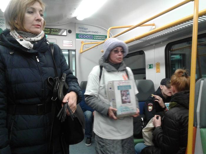 Мошенница Мошенники, Электричка, Попрошайки