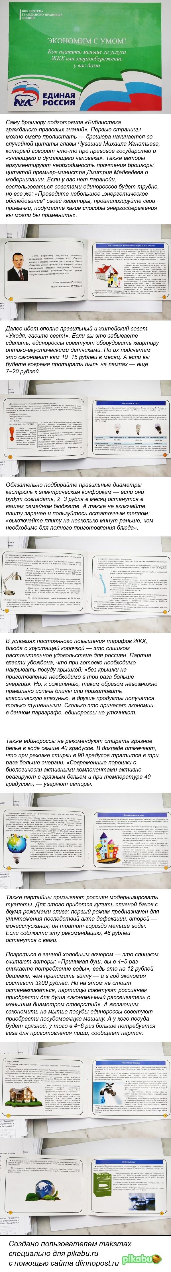 Единая россия экономить documents rencredit ru почта вход