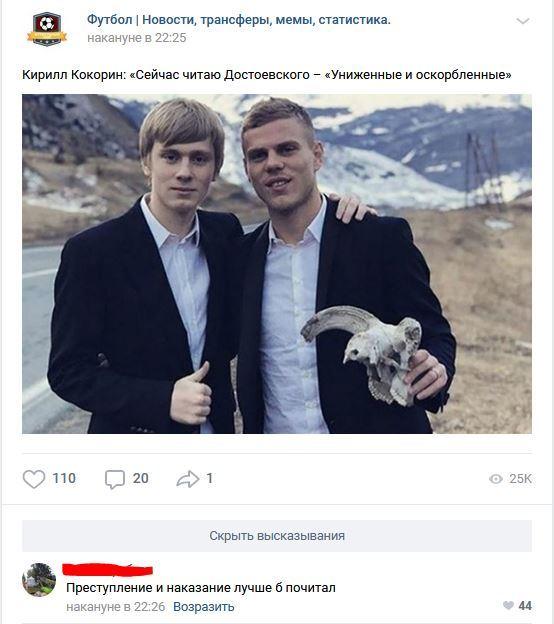 Униженные и оскорбленные Кокорин, Достоевский, ВКонтакте, Скриншот, Комментарии