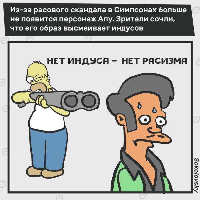 Торжество политкорректности Симпсоны, Новости, Политкорректность, Расизм, Sokolovsky!