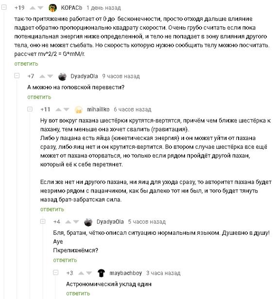 Астрономический уклад един.