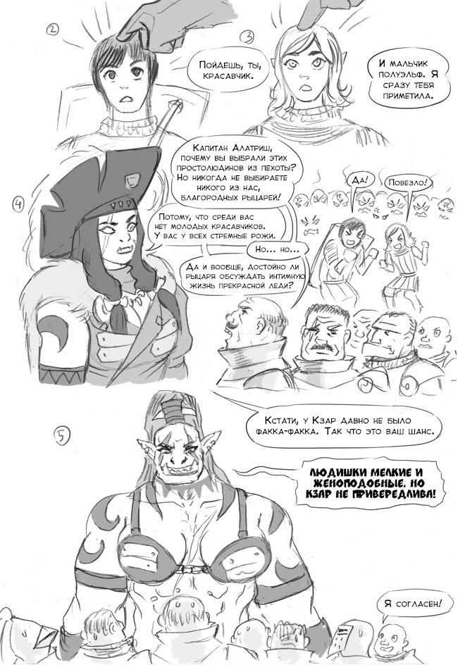 О неуставных отношениях в подразделениях орков Flick-The-Thief, Орк-Тян, Орочья сага, Комиксы, Длиннопост, Warhammer Fantasy Battles