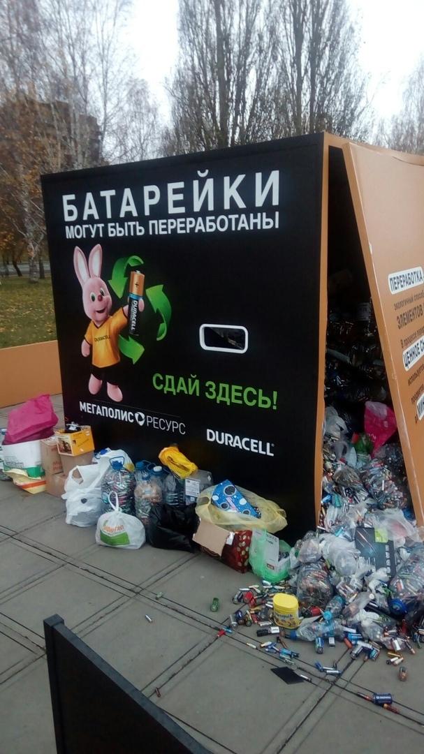 Вывоз и утилизация батареек Пермь, Батарейка, Утилизация, Безалаберность