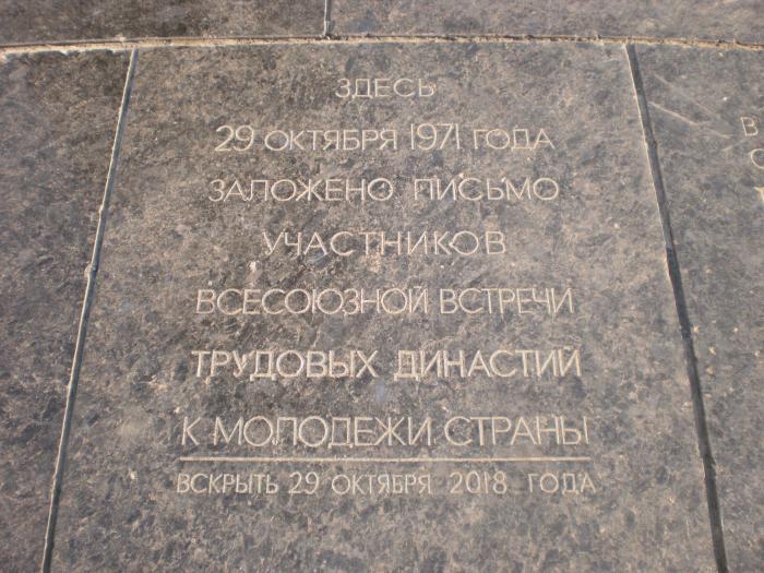 Послезавтра на площади Ленина в Донецке вскроют капсулу времени Донецк, Капсула времени, Текст