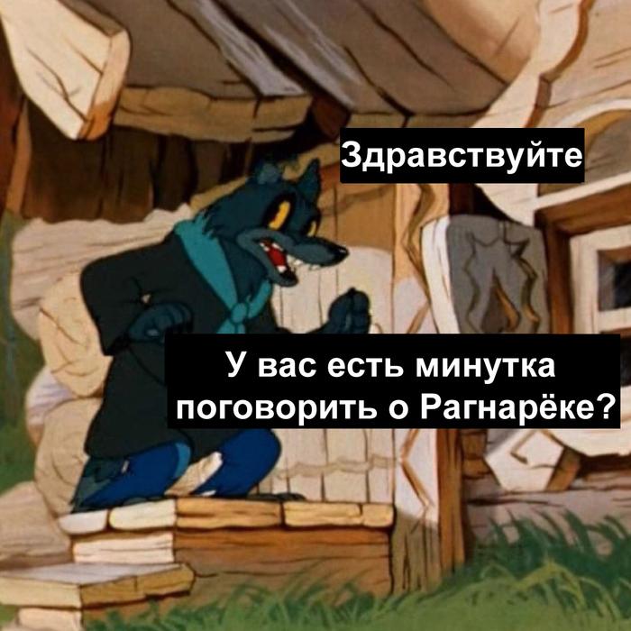 Мем о Рагнарёке Скандинавские мемы, Скандинавская мифология, Рагнарёк, Длиннопост