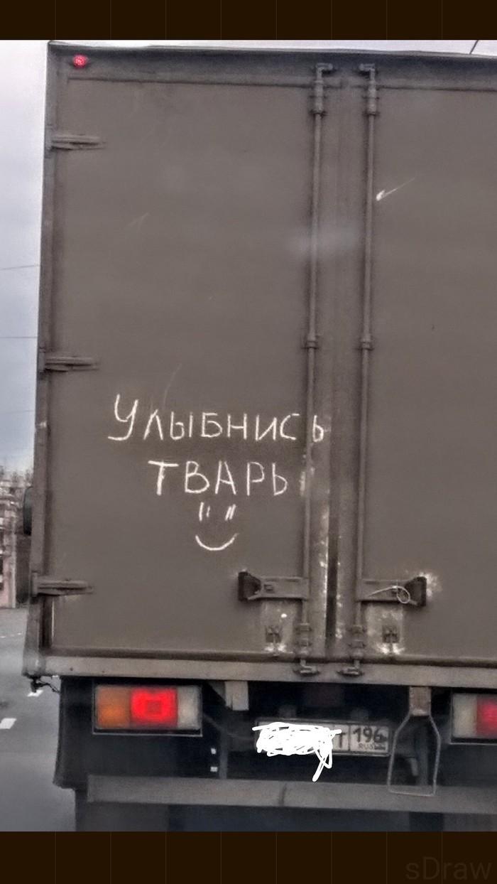 С добрым утром! г. Челябинск. Улыбнуло, Надпись на машине