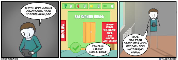 Донатный шкаф Комиксы, Юмор, Xzxz3, Игры, Донат