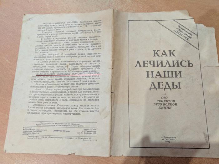 Как лечились наши деды Старая книга, Проблемы деда