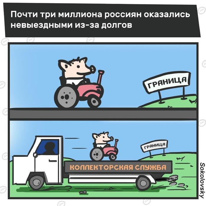 Должок Долг, Граница, Поросенок Петр, Коллекторы, Новости, Sokolovsky!, Комиксы