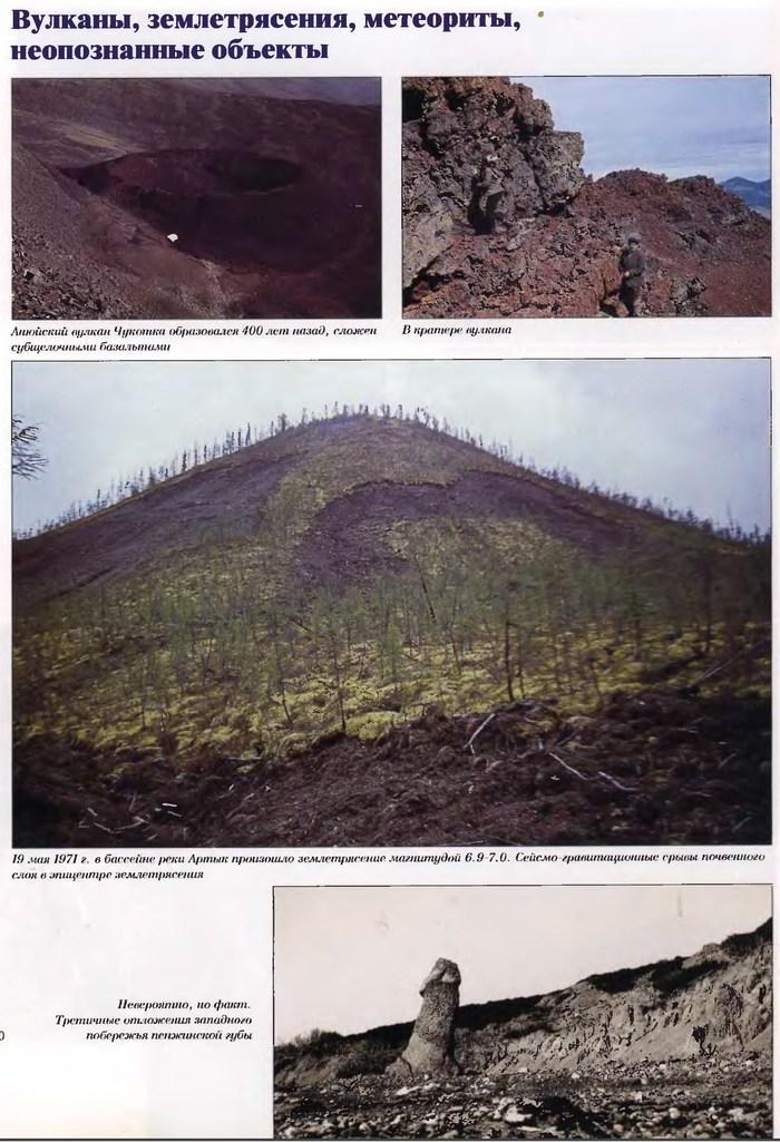 Невероятно, но факт Геология, МПХ, Природа, Фотография