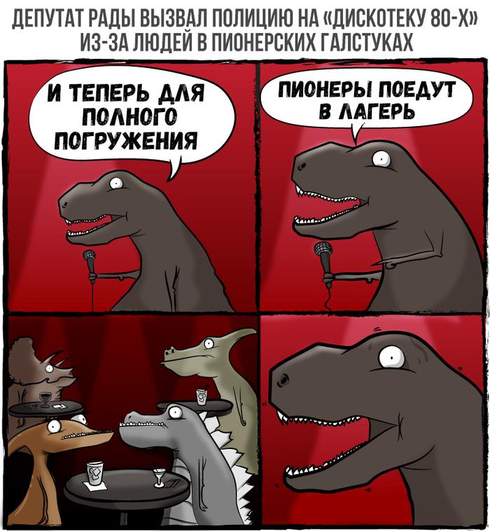 Дискотека Украина, Политика, Юмор, Прикол, Дискотека 80х