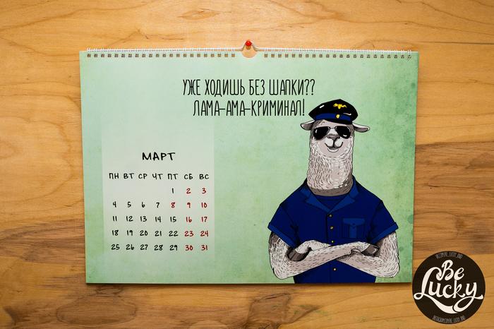 Ламокалендарь Календарь, Лама, Ламокалендарь, Зима близко, Творчество, Длиннопост
