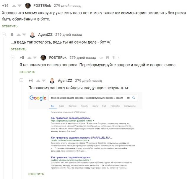Боты среди нас Комментарии, Комментарии на Пикабу, Бот, Скриншот