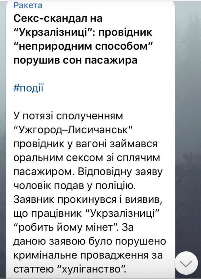 rozovaya-seks-s-pasazhirom