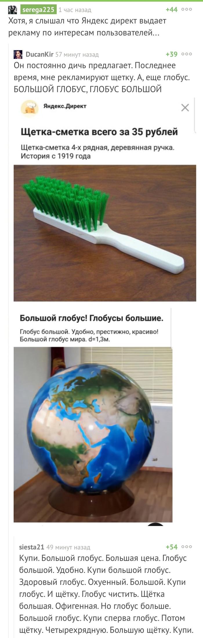 Реклама Комментарии, Комментарии на Пикабу, Реклама, Яндекс директ, Длиннопост, Скриншот